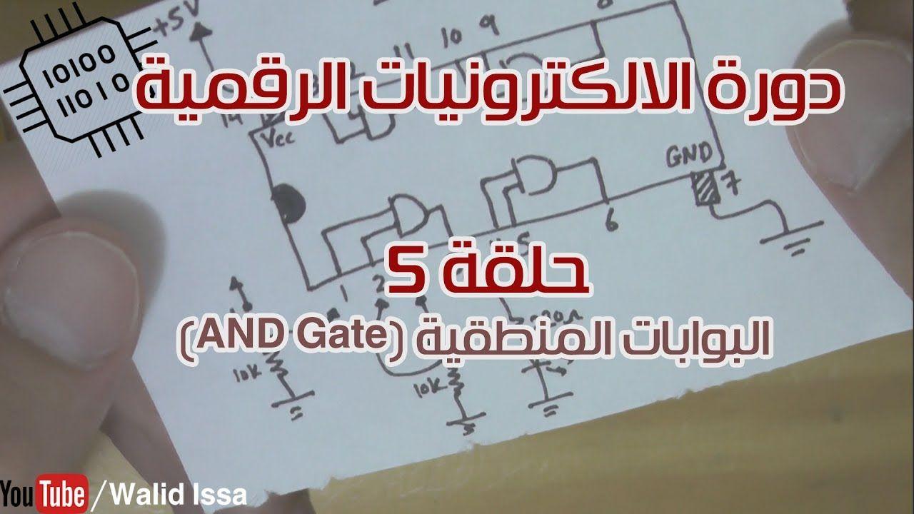 دورة الالكترونيات الرقمية 5 البوابات المنطقية بوابة And Gate Books Airline