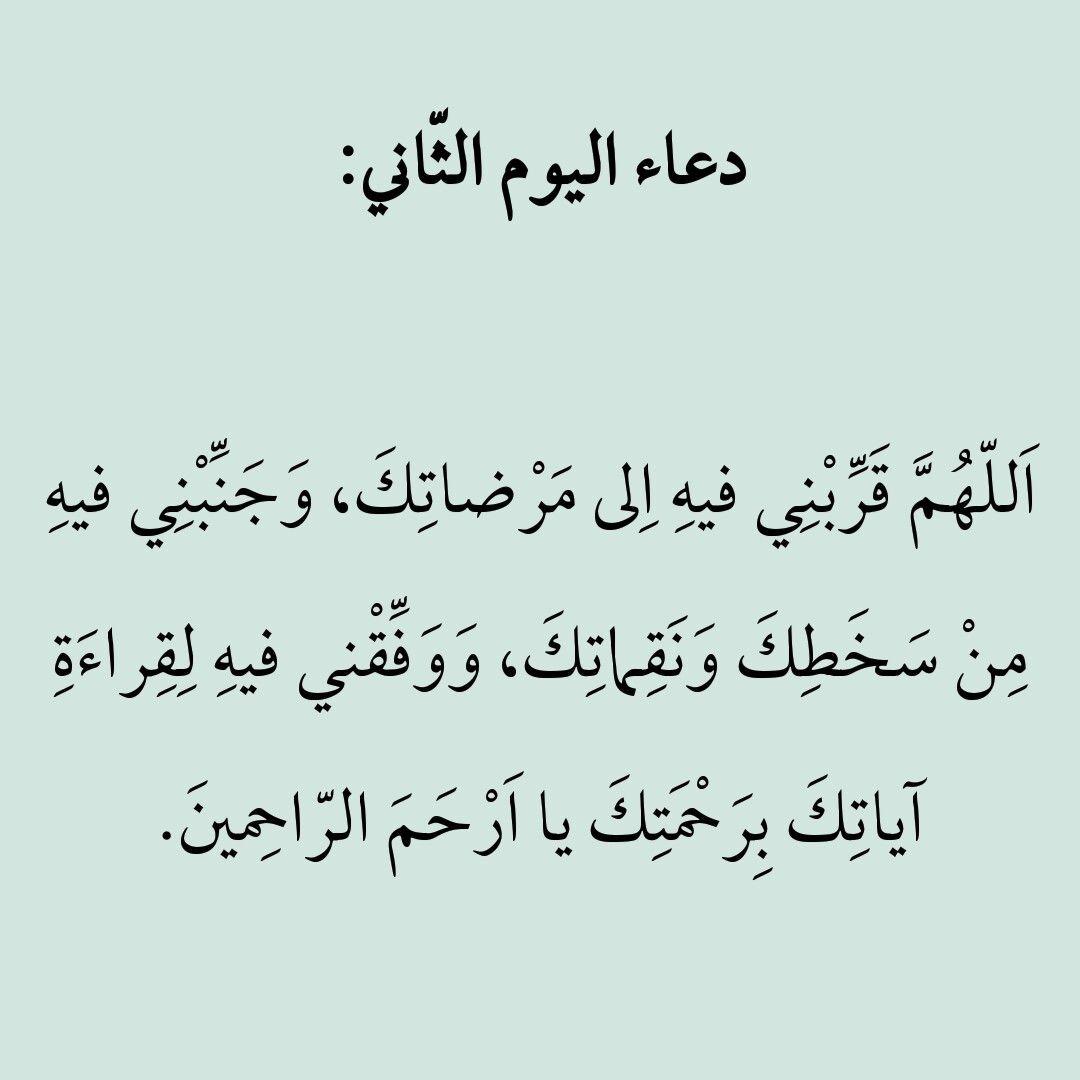 دعاء اليوم الثاني من رمضان Ramadan Quotes Ramadan Prayer Islamic Quotes