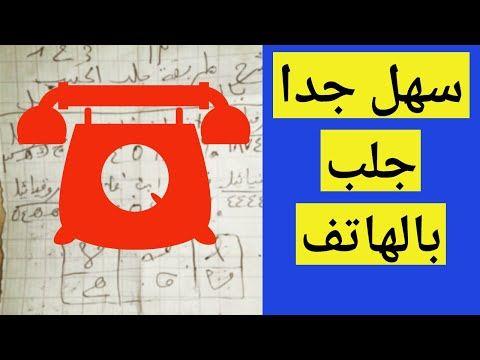 طلسم جلب الحبيب برقم الهاتف سهل وناجح Youtube Islamic Quotes Quotes Islam