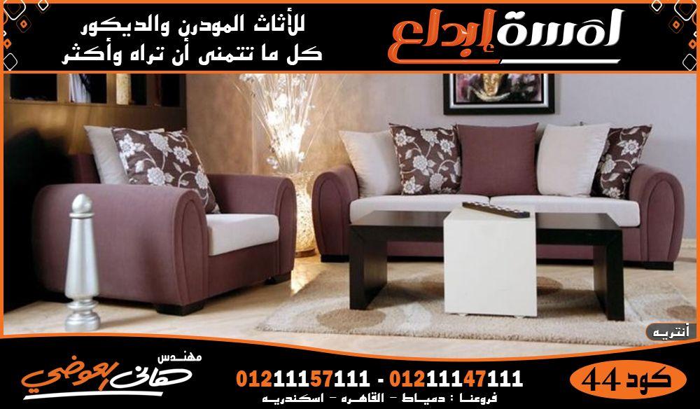 كتالوج انتريهات مودرن احدث صيحة فى عالم الاثاث والديكور2021 Modern Sofa Home Decor Furniture