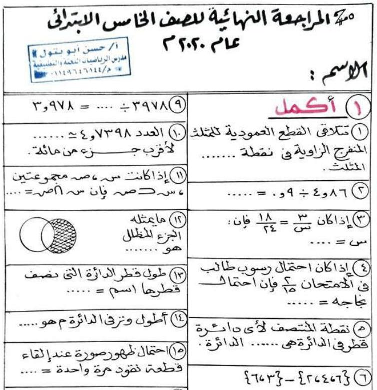 مراجعة رياضيات للصف الخامس الابتدائي الترم الأول 2020 Arabic Lessons Word Search Puzzle Lesson