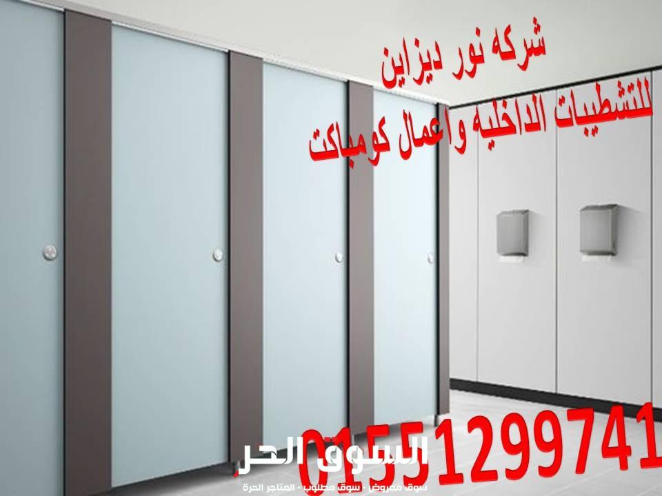 السوق الحر قواطيع حمامات كومباكت Hpl شامله الاكسسوارات الاستانلس Locker Storage Storage Home Decor
