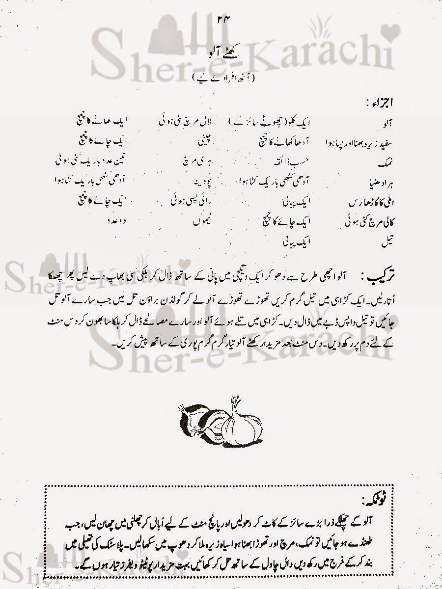 hyderabadi mirchi ka salan recipe zubaida tariq - Google Search ...
