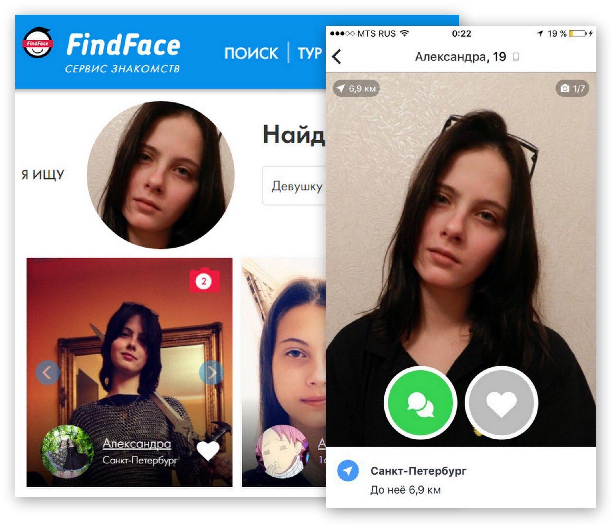 Знакомства в вк с девушкой приложение радуга знакомства