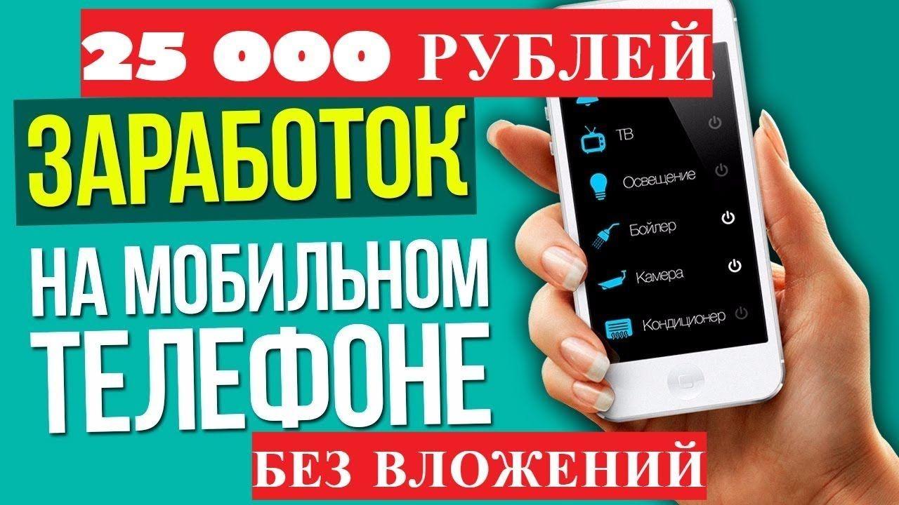 заработок в интернете со смартфона без вложений