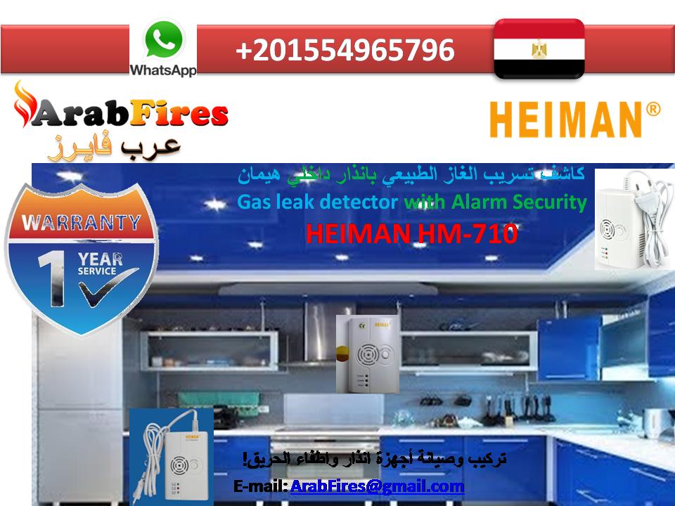حساس غاز للبيع في المصانع والشركات في مصر والشحن مجانا Gas Detector Heiman Hm 710 Gas Detector Detector Leaks