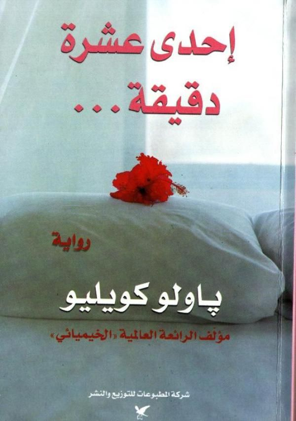 إحدى عشرة دقيقة Pdf Books Reading Book Club Books Ebooks Free Books