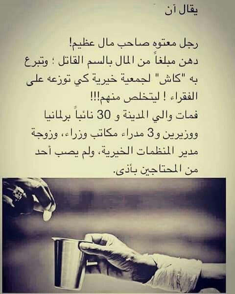 احيانا الكره يقتل الكاره والسرقة تؤذي الذي سرق فرفقا بقلب المحتاج الذي يحتاج يد المساعدة Funny Arabic Quotes Life Quotes Wisdom Quotes
