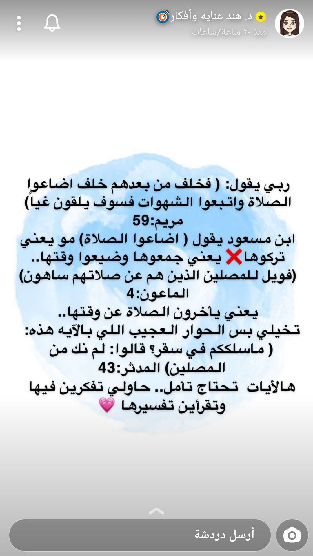 Pin By Nour December On د هند عنايه وافكار Life Lessons Life Rules Math