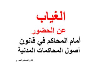 الغياب عن الحضور أمام المحاكم في قانون أصول المحاكمات المدنية نادي المحامي السوري Arabic Calligraphy Calligraphy