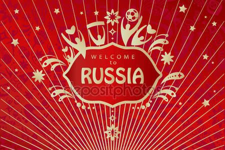 aaafb8561f99d Welcome to Russia abstract banner vector template. 2018 World Cup Russia football  red pattern