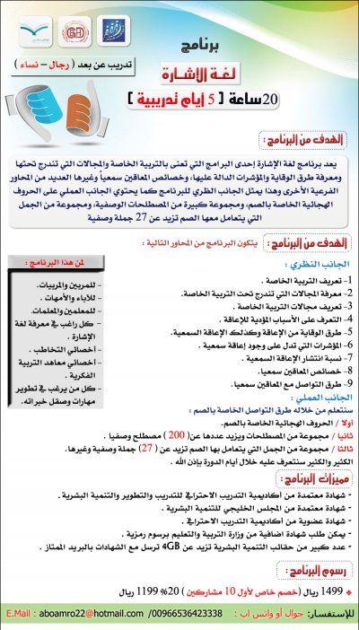 برنامج لغة الإشارة المستوى الأول Education And Training Education Training Courses