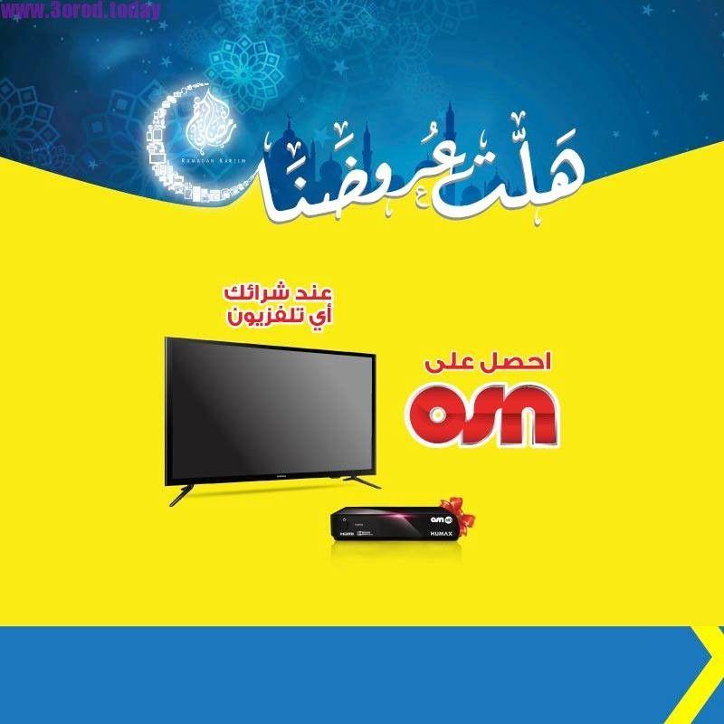 دلوقتي اشتري اي تلفزيون واحصل على Osn في اكسترا السعودية هل ت عروض رمضان عروض اليوم Offer