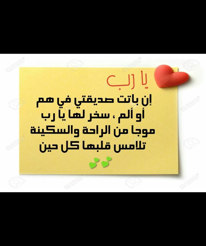 دعاء لصديقتي Friends Quotes Words Love Quotes