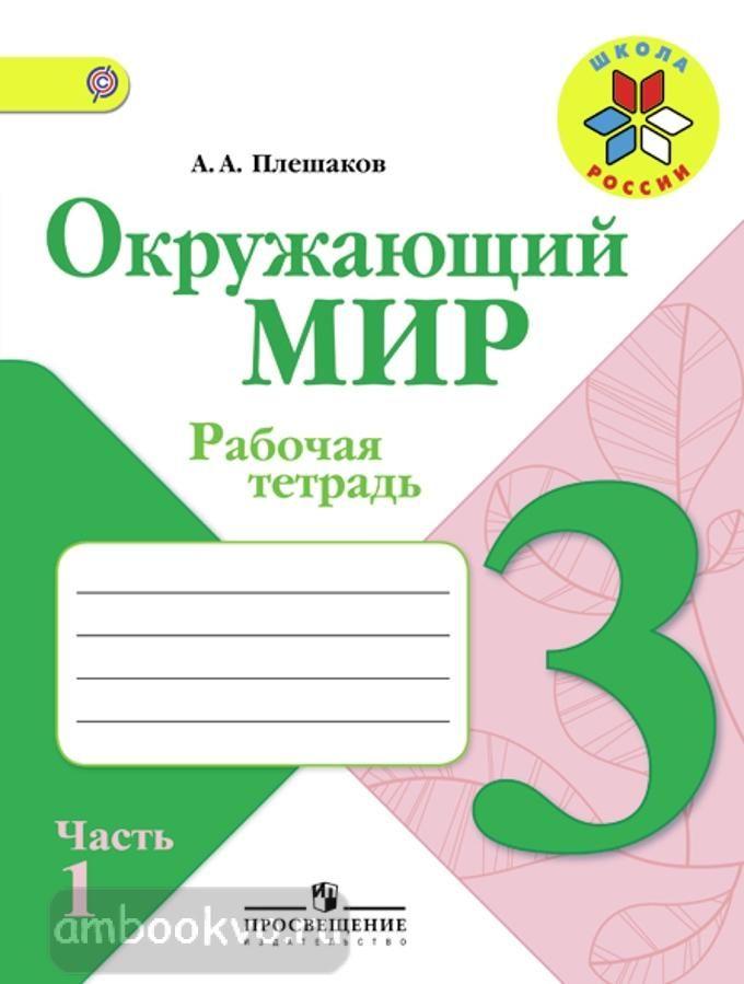 Контрольное списывание класс полугодие trilmantfern  Контрольное списывание 3 класс 1 полугодие