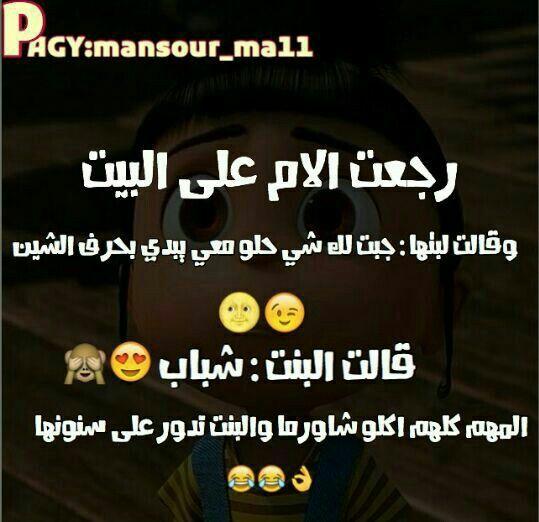 يا قليلة الأدب والله مافي شاورما علشانك ههه Arabic Memes Words Lol