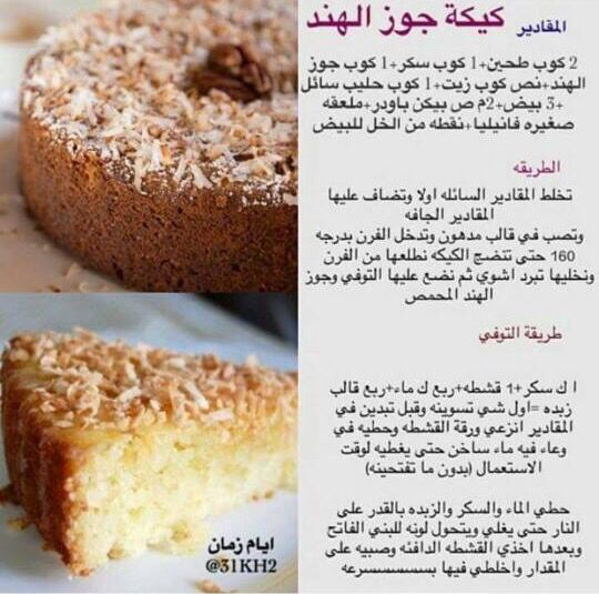 Pin By نونو بوبو On كيكات Sweets Recipes Food Recipies Food Receipes