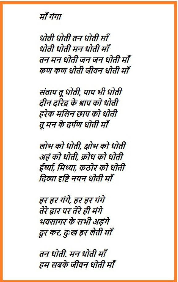 ganga dussehra short  poems  u0026  kavitas in hindi  u0026 english