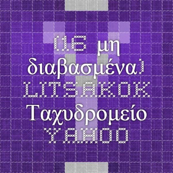 (16 μη διαβασμένα) - litsakok - Ταχυδρομείο Yahoo