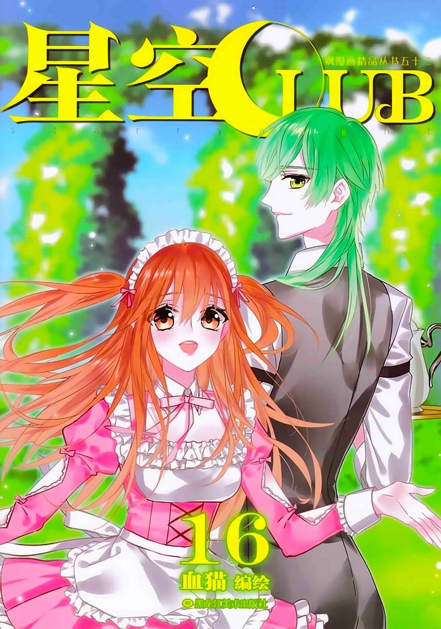 Câu Lạc Bộ Ngôi Sao Ngoại Truyện Chap 4 Ngôi sao, Manga