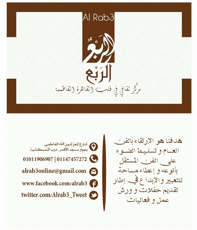 مركز ثقافي في قلب القاهرة الفاطمية