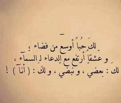 انت رغم البعد والفراق انت حبيبتي بحزن انطقها واكتبها B Quran Quotes Love Love Quotes For Girlfriend Cool Words