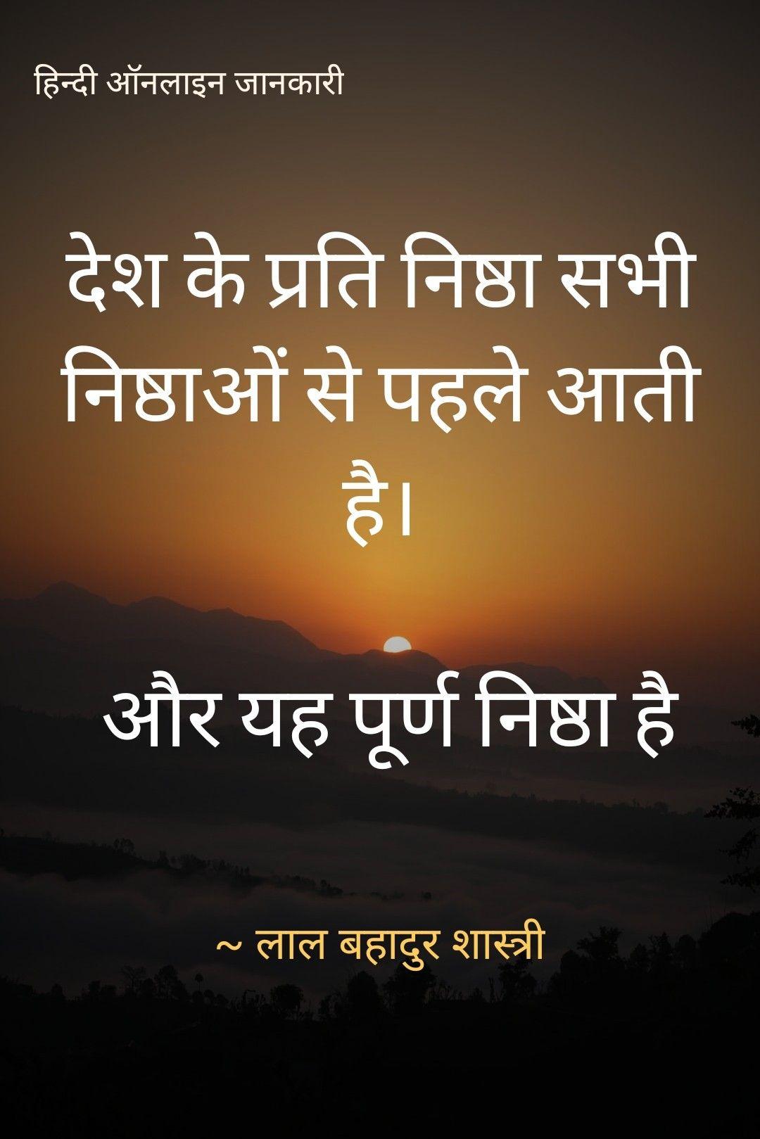 Pin on Lal Bahadur Shastri