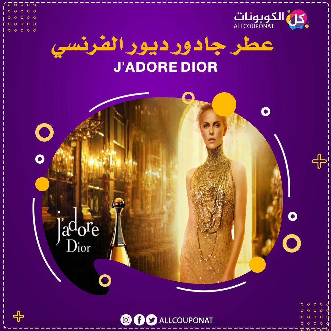 عطر جادور ديور الفرنسي J Adore Dior Dior Jadore Jadore Adorable