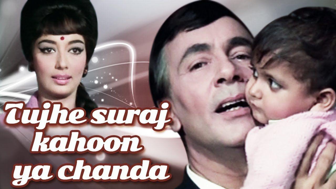 Tujhe suraj kahoon ya chanda (full song) ek phool do mali (1969.