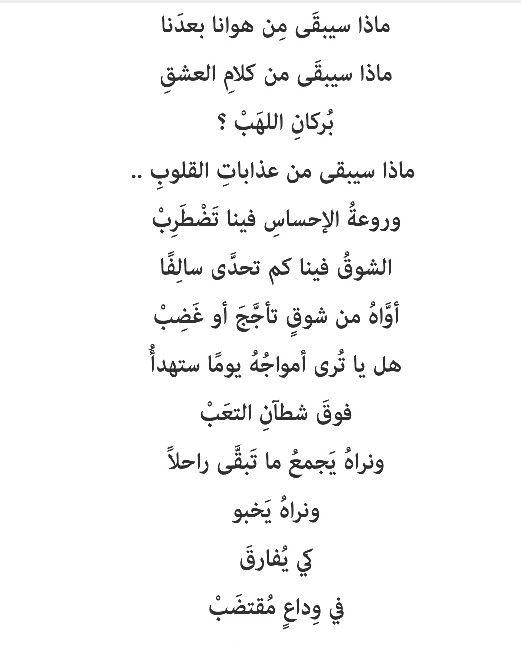 ماذا سيبقى عبد العزيز جويدة True Words Words Quotes