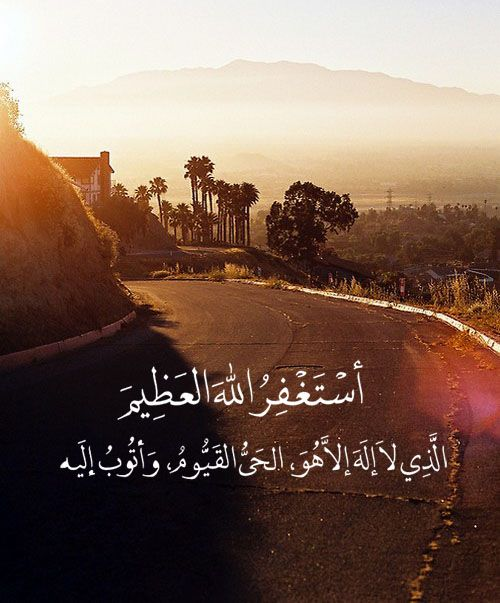 استغفر الله العظيم Islamic Pictures Islamic Quotes Holy Quran