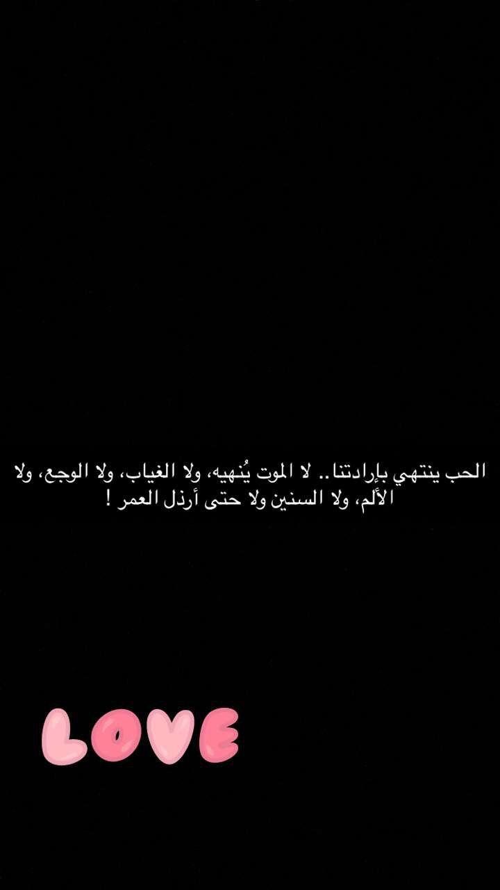 كلمات عن الحب أجمل كلمات حب وغزل رومانسية مع صور عن الحب Book Quotes Love Quotes Arabic Words