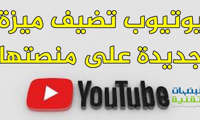 يوتيوب يضيف ميزة الفصول لتبسيط التنقل في مقاطع الفيديو