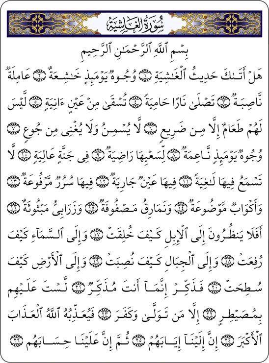 ١ ٧ الغاشية Arabic Calligraphy Calligraphy Arabic
