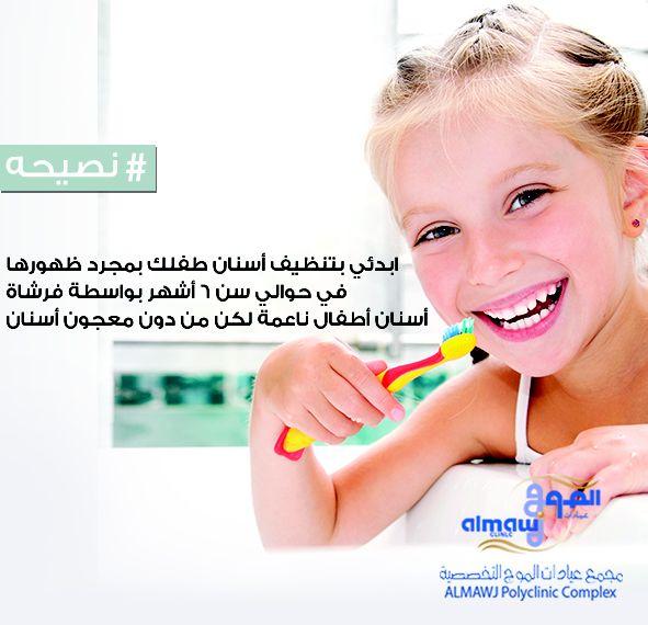 Almawj Clinic نصائح الموج جده عيادات نصائح طبيه اسنانك السعوديه طفلك شخص كامل شخصيه نصائح ذاتك ابتسم جمالك ج Dental Kids Dentistry Dental