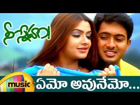 Mahesh Babu Okkadu Movie Bgm Music Whatsapp Status Mahesh Babu Cheppave Chirugaali Bgm Youtube In 2020 Music Tones Mahesh Babu Love Status
