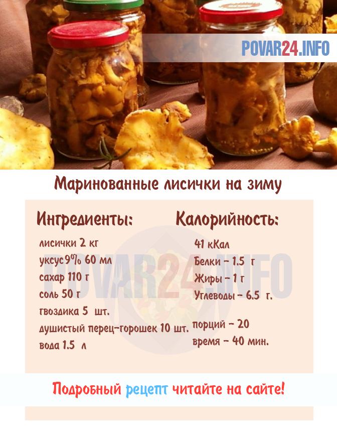 Как приготовить грибы лисички на зиму рецепт видео