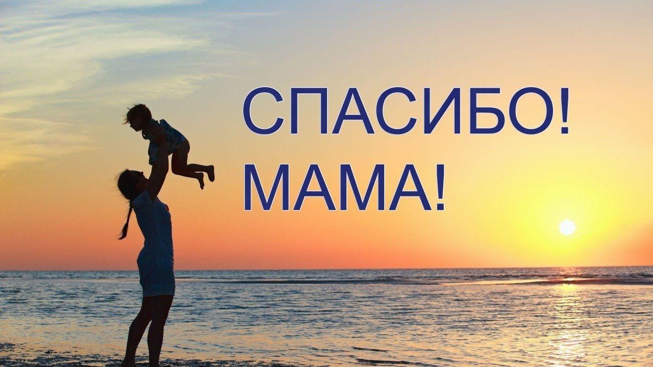 Картинки маме спасибо за все