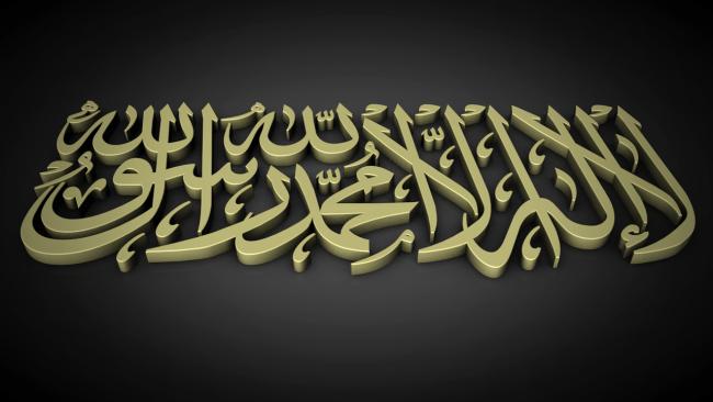 3D La Ilaha Illa Allah Calligraphy Islamic calligraphy