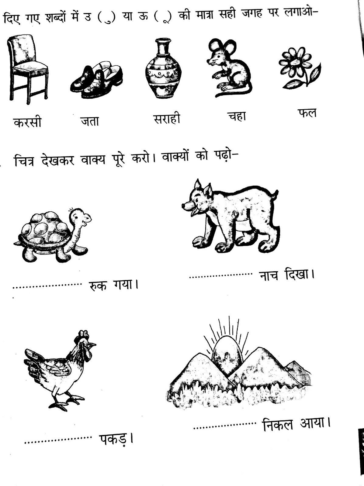 Page+1.jpg (1197×1600) Hindi worksheets, Hindi language