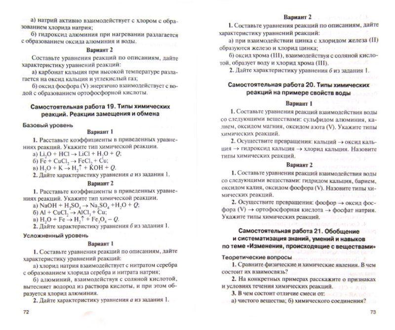 Контрольный диктант по русскому языку 2 класс 2 четвертьпо учебнику зеленина