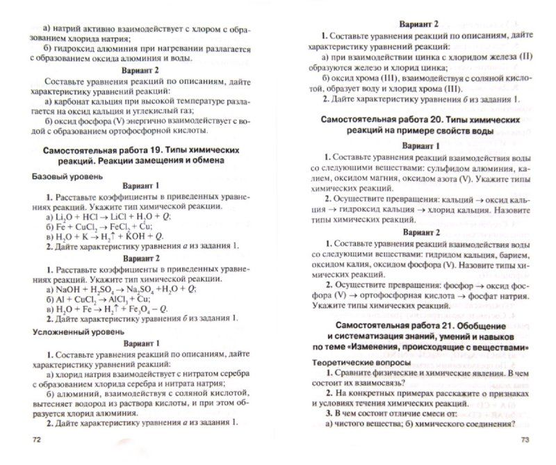 Химия 8 класс тест ким