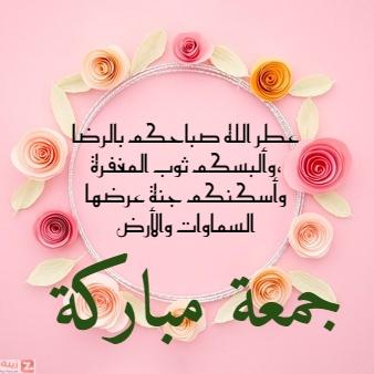 صور جمعة مباركة دعاء جمعه مباركه صور يوم الجمعه مباركه Zina Blog Home Decor Decor Frame