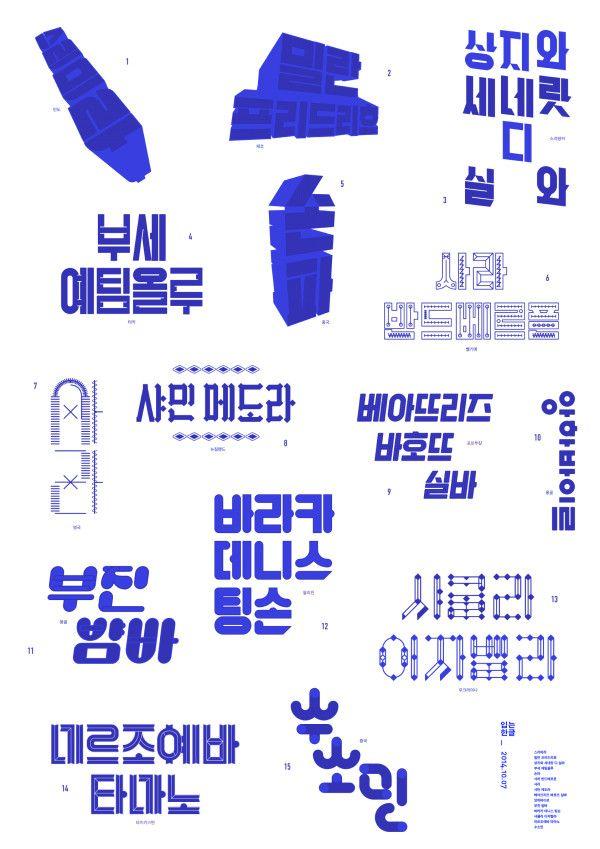 Korean lettering / Bohwi Kim 2014/입는 한글 레터링/레터링 김보휘 입는한글 https://www.facebook.com/kimbohuylab