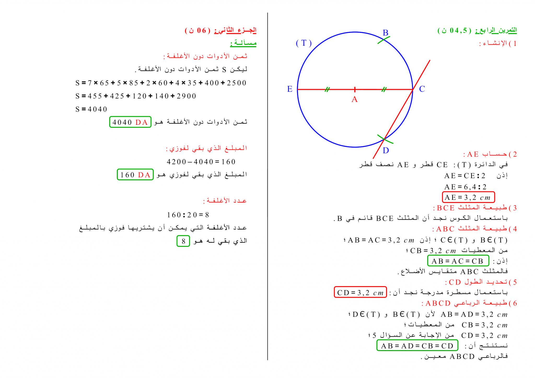1am Exams Math فروض و اختبارات السنة أولى متوسط مادة الرياضيات الفصل الأول 2019 2020 النموذج 02 Math Chart Map
