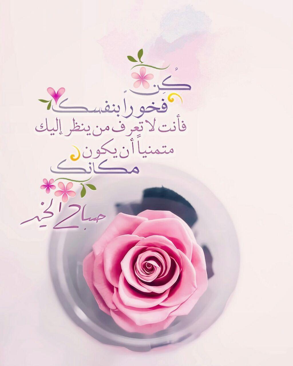 auf arabisch guten morgen
