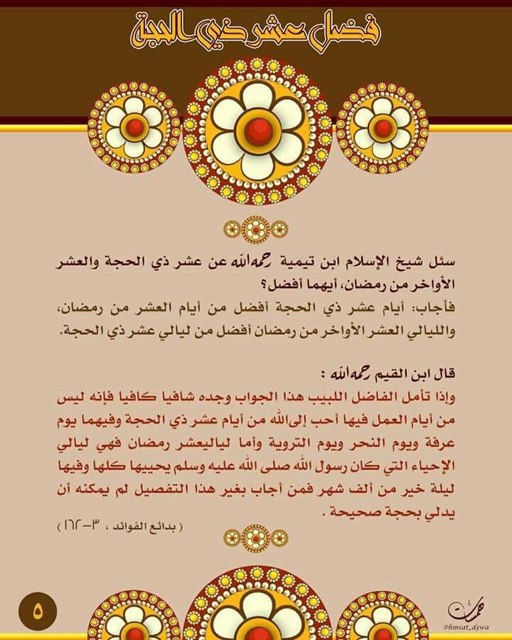 فضل عشر ذي الحجة Islam