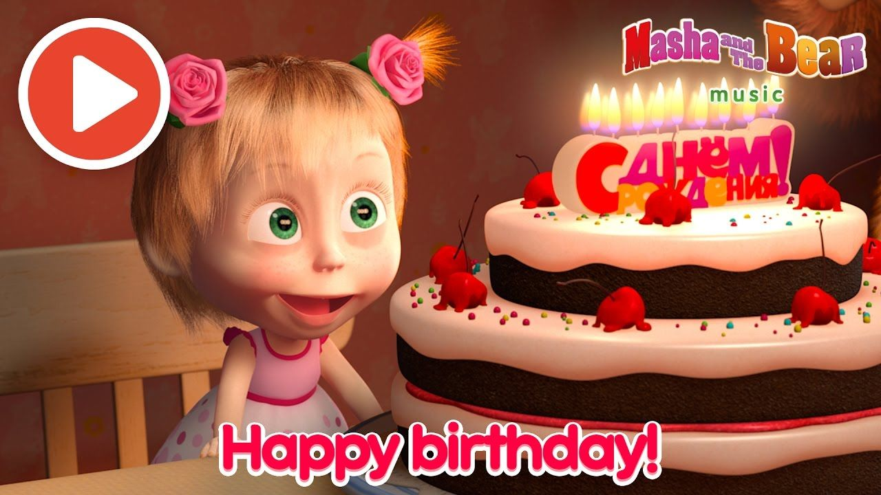Awesome Masha And The Bear Happy Birthday Music Video For Kids Funny Birthday Cards Online Eattedamsfinfo