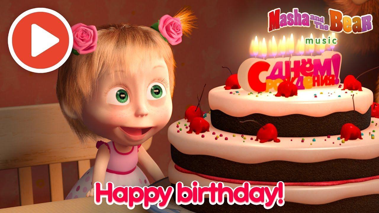 Masha And The Bear Happy Birthday Music Video For Kids