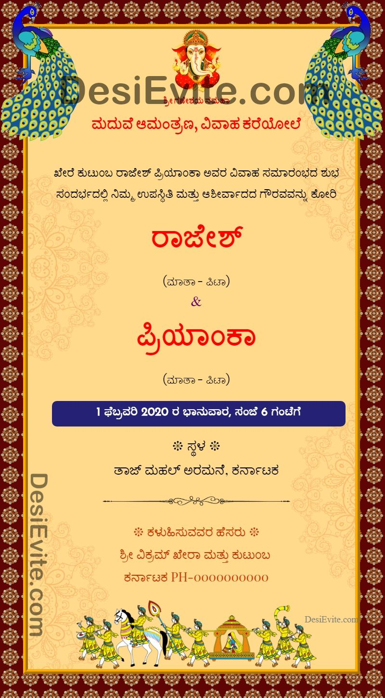 Kannada Wedding eCard  Indian wedding invitation cards